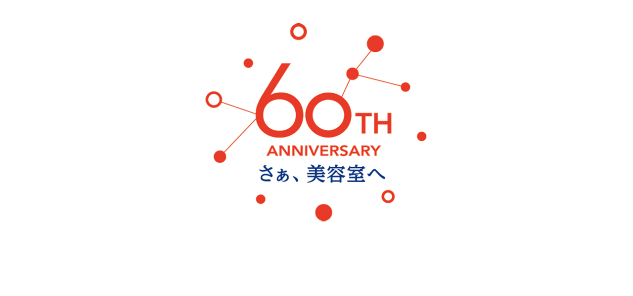 Thanks to your ongoing support, NAKANO SEIYAKU will celebrate its 60th year since foundation on 18 September, 2019.